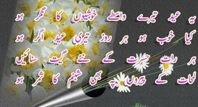Share your favourite chand raat & EID poetry   !!! - Virtual