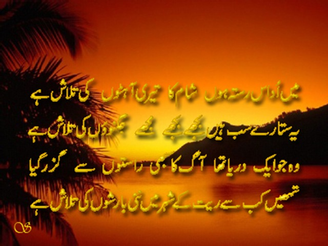 Pic Poetry 1 Udass