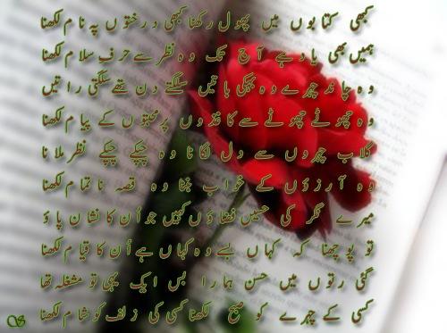 kitabon main phool rakhna - Mohabbat